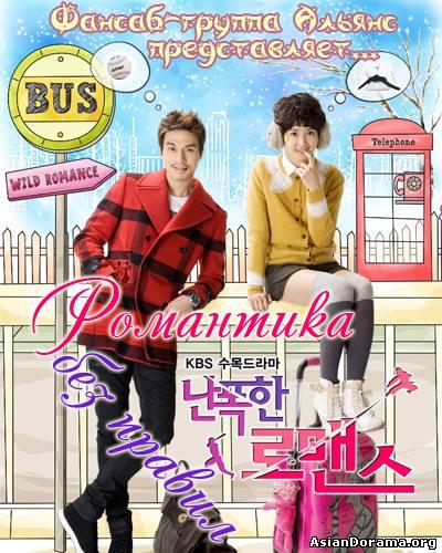 Дон И 2010 корейский сериал дорама смотреть онлайн с